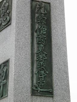 東郷平八郎謹書(忠魂碑側面)