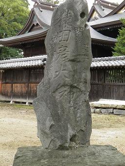 猿田彦大神の碑