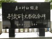 春日神社鎮座壱千弐百年大祭記念碑