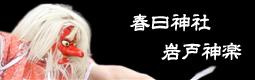春日神社岩戸神楽