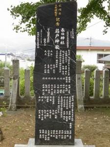 岩戸神楽記念碑